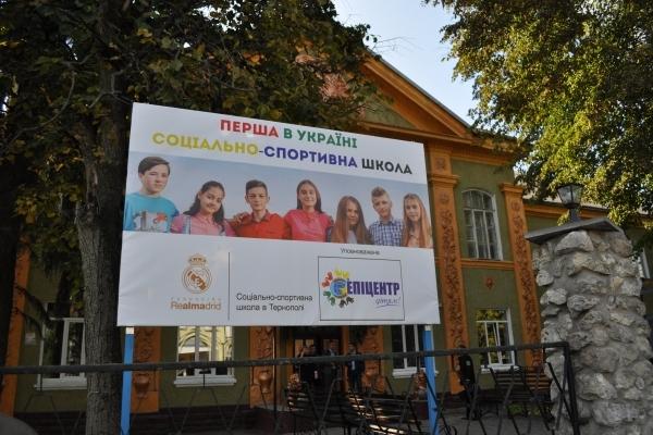 Вперше в Україні відкрилася соціально-спортивна школа Фонду «Реал Мадрид»