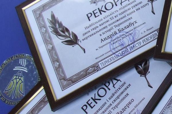 Встанавлювати рекорди запрошують у Тернопіль: в місті додалось ще 4 (Фото)