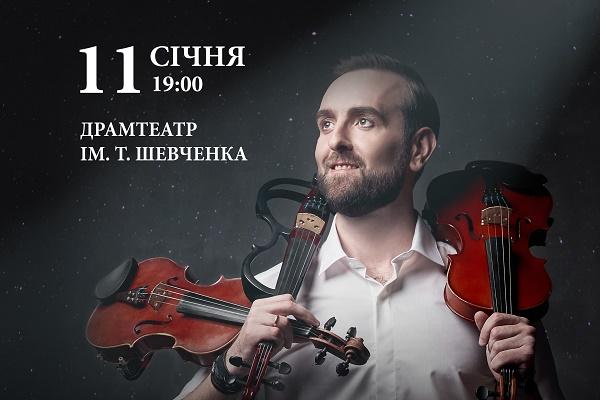 11 січня у Тернополі відбудеться найдрайвовіший концерт цієї зими