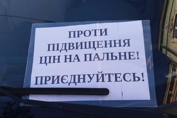 На Тернопільщині протестують автомобілісти (Фото)