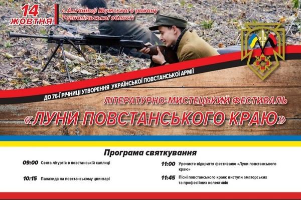 На Тернопільщині відбудеться фестиваль «Луни повстанського краю»