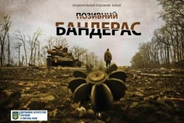 Саботаж патріотичного українського кіно? Фільм «Позивний Бандерас» хочуть зняти з прокату