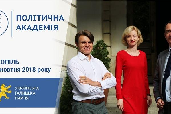 Хочеш змінювати країну? Йди в політику Українська Галицька Партія  запрошує охочих на навчання в Політичній Академії