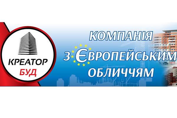 «Креатор-Буд» - у рейтингу кращих забудовників України