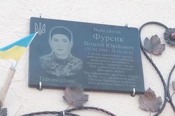 У Кременці відкрили пам'ятну дошку загиблому бійцю Віталію Фурсику (ВІДЕО)