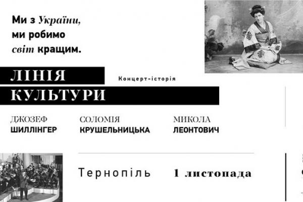 1 листопада тернополян запрошують на концерт-історію проекту «Лінія культури»