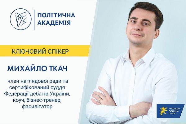 Відомий бізнес-тренер викладатиме на Політичній академії в Тернополі: участь безкоштовна