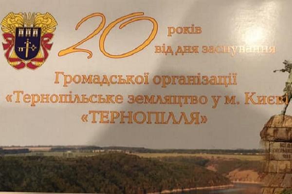 У Києві святкуватимуть 20-річчя створення Тернопільського земляцтва