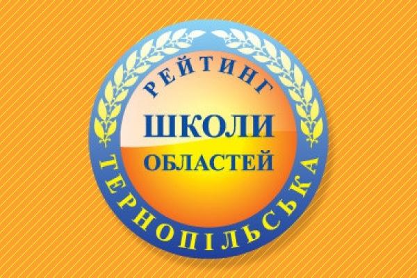 Рейтинг шкіл Тернопільської області 2018 року