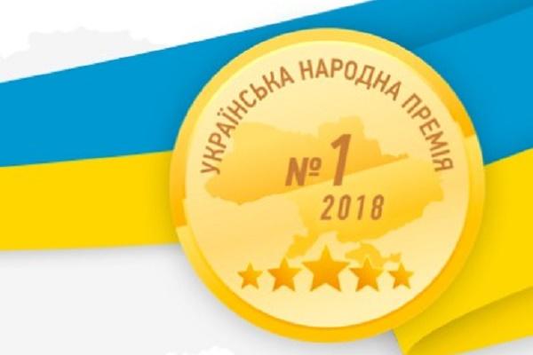 Тернопільське «Опілля» – переможець Української народної премії