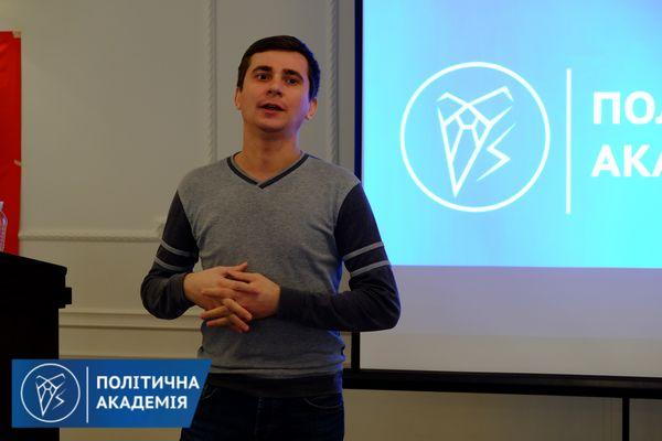 У Тернополі триває Політична академія: запрошують активних
