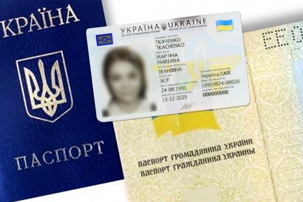 Чи варто поспішати обміняти паспорт-книжечку на ID-кapту?