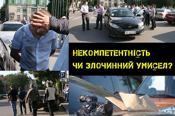 Некомпетентність чи злочинний умисел: як розвалилася одна з найгучніших корупційних справ Тернопільщини