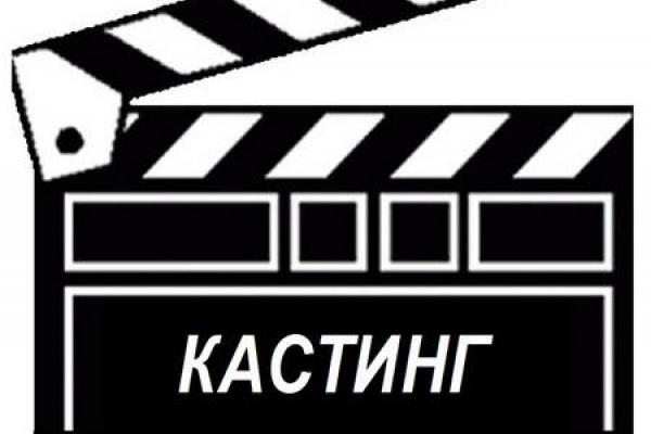 У Тернополі відбудеться кастинг на ролі у фільмі «Казка»
