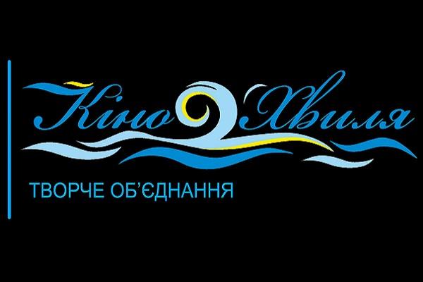 Стала відома дата проведення ІІІ Всеукраїнського форуму «КіноХвиля»