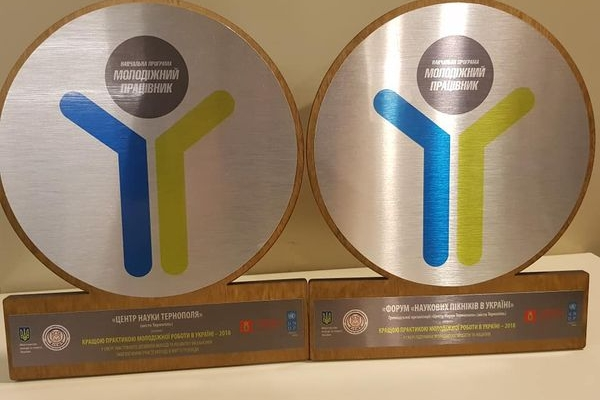 На форумі молодіжних працівників та працівниць тернопільська команда отримала дві відзнаки