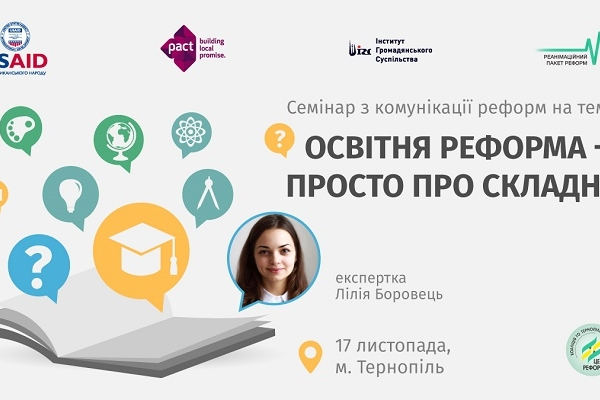Просто про складне: у Тернополі розкажуть все про освітню реформу