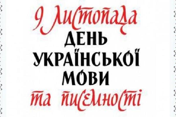 Як у Тернополі відзначатимуть День української писемності та мови