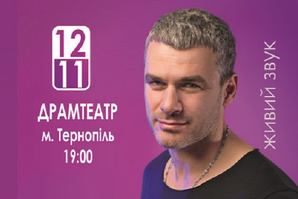 Завтра, 12 листопада, у Тернопіль завітає Арсен Мірзоян