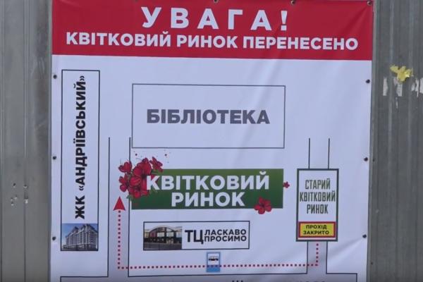 У Тернополі перенесли відомий квітковий ринок