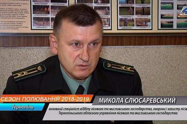 Особливості сезону полювання 2018-2019 років на Тернопільщині