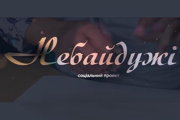На екрани виходить соціальний теле-проект «Небайдужі» за участю Ольги Шахін
