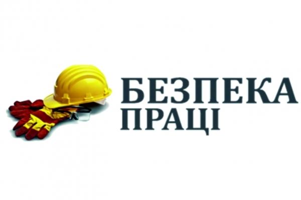 Безпека праці вигідна кожному