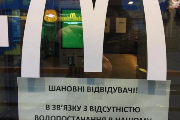 Нещодавно відкритий МакДональдз у Тернополі не працює (Фотофакт)