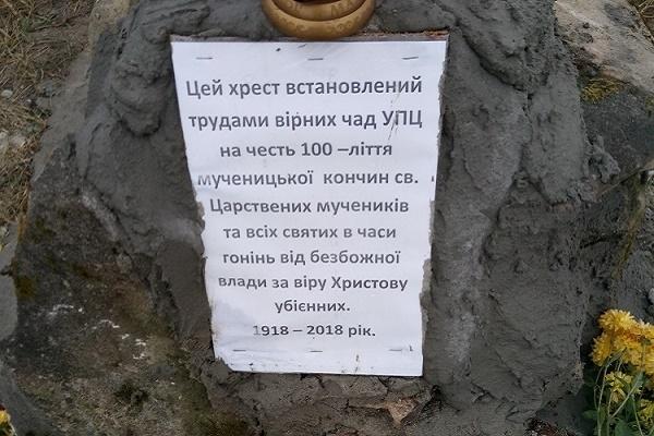 Московські попи, біля Почаївської Лаври, встановили хрест на честь російського царя (Відео)