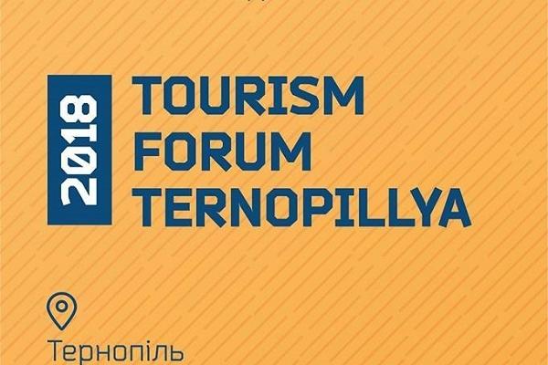 22 листопада у Тернополі розпочнеться Туристичний форум Тернопілля