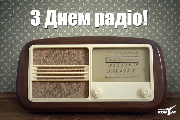 Як радіо у моєму житті мало ефект «бімби»