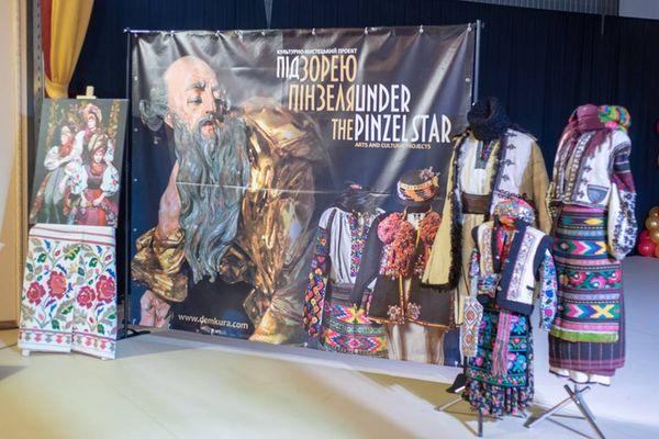 Тернополяни презентували проект «Під зорею Пінзеля» та борщівські вишиванки у Дружківці