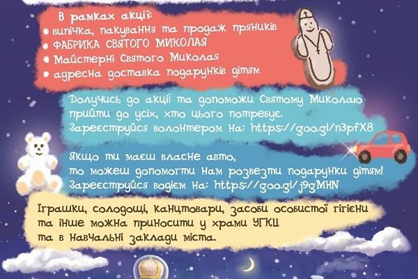 Сьогодні, 22 листопада, у Тернополі відбудеться прес-конференція акції «Миколай про Тебе не забуде»