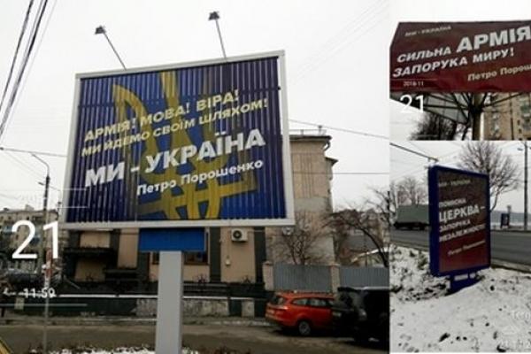 У Тернополі за останній місяць зросла кількість рекламної продукції різних політичних сил