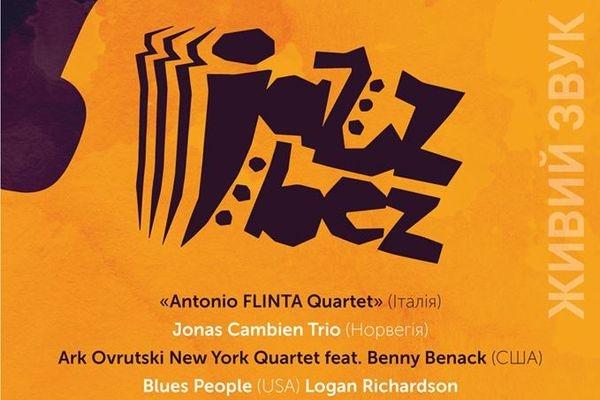 На тернополян чекає три дні джазових контрастів