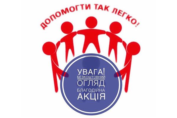 До 25 грудня у Тернополі у «Клініці Стахіва» малозабезпечених дітей обстежують безкоштовно