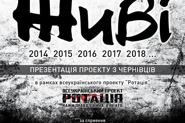 6 грудня у Тернополі презентують проект «Живі»