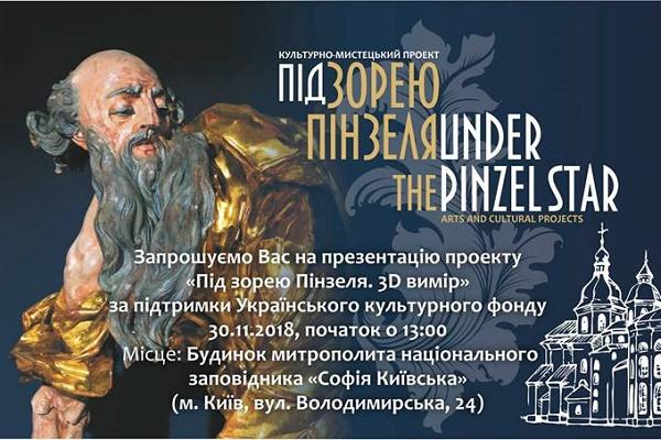 У Софії Київській відбудеться презентація проекту «Під зорею Пінзеля. 3D вимір»