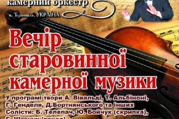 Галицький камерний оркестр презентує в Тернополі «Вечір старовинної камерної музики»