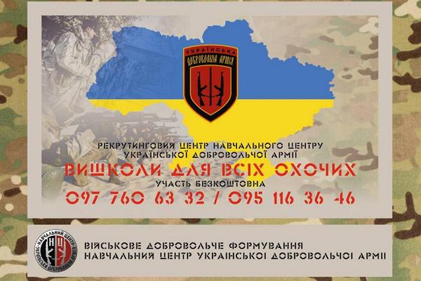 Навчальний центр УДА запрошує громадян пройти військовий вишкіл на Січеславщині