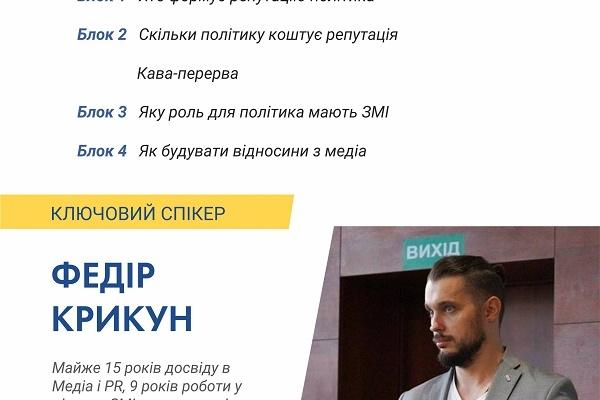 Тернополян запрошують для участі у Політичній Академії