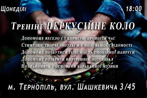 Микола Більчук щонеділі запрошує тернополян на тренінг «Барабанне коло»