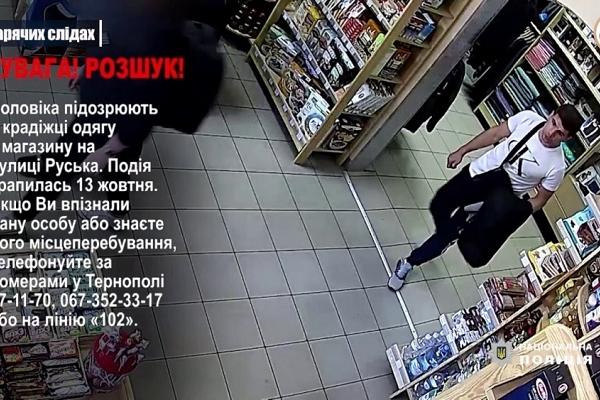 У Тернополі розшукують молодика, який вкрав одяг з магазину (Відео)