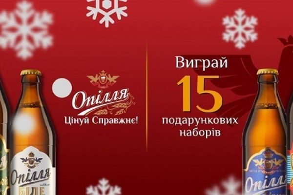 Тернопільське «Опілля» оголосило новорічний конкурс для своїх шанувальників