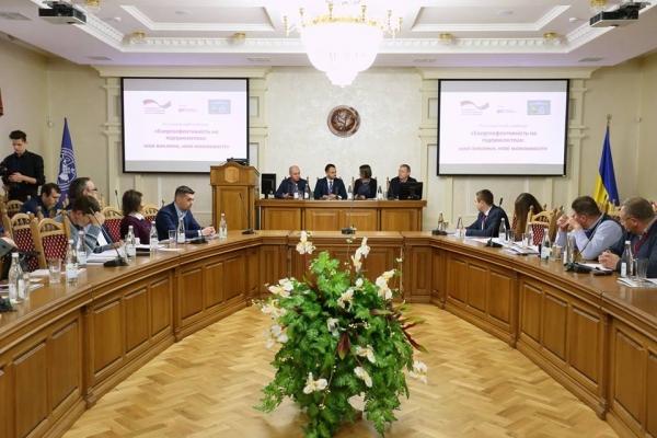 У Тернополі на семінарі обговорили секрети енергоефективності на підприємствах