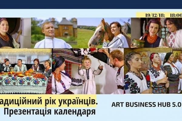 У Києві відбудеться презентація календаря «Традиційний ранок українців»