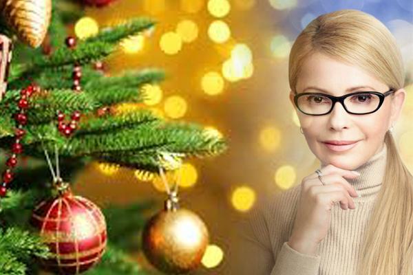 Вітання Юлії Тимошенко з Новим роком та Різвом Христовим