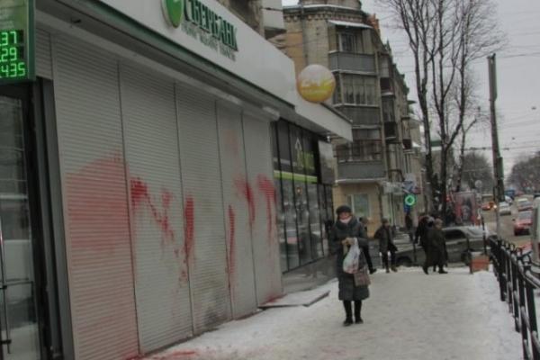 У Тернополі «атакували» російський банк