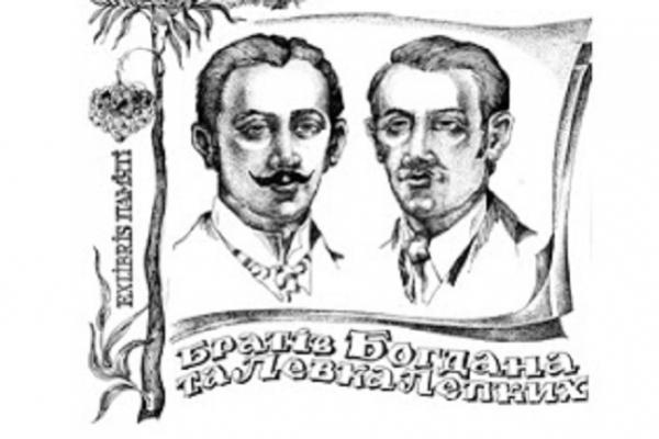 На Тернопільщині обрали лауреатів премії Братів Лепких