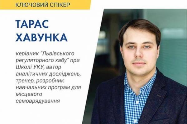 23 грудня у Тернополі проведуть фінальне заняття Політичної академії